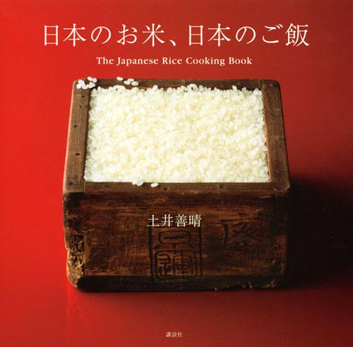 日本のお米、日本のご飯 The Japanese Rice