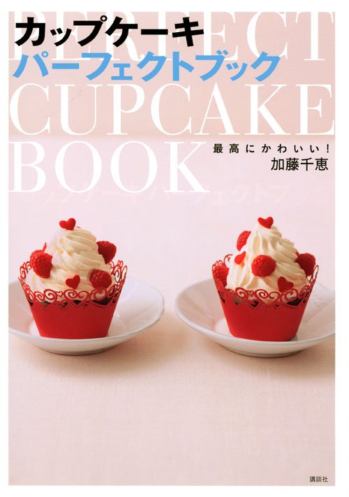 最高にかわいい! カップケーキパーフェクトブック