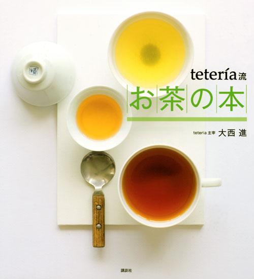 teteria流 お茶の本