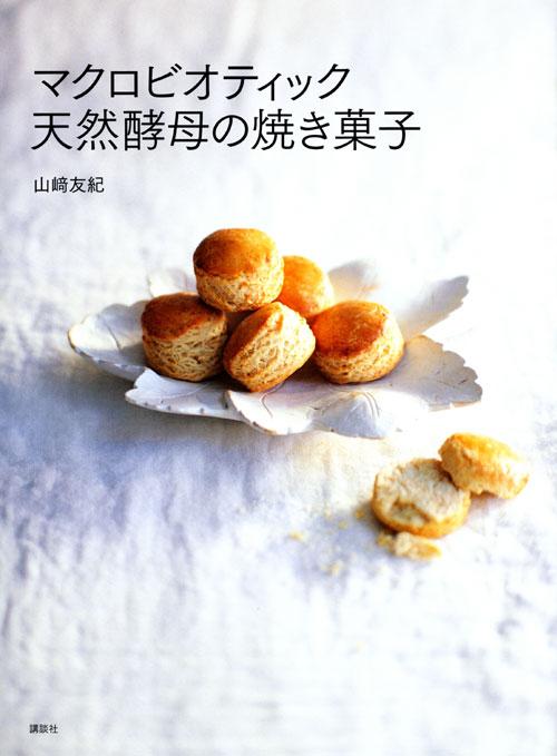 マクロビオティック 天然酵母の焼き菓子