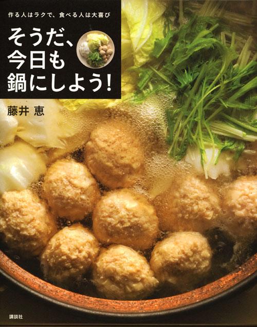 作る人はラクで、食べる人は大喜び そうだ、今日も鍋にしよう!