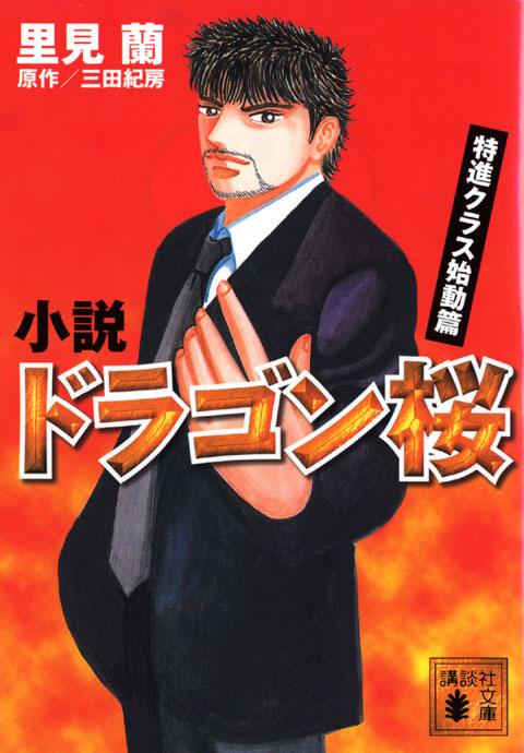 小説 ドラゴン桜 特進クラス始動篇