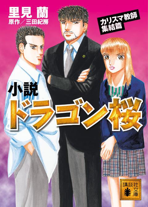 小説 ドラゴン桜 カリスマ教師集結篇