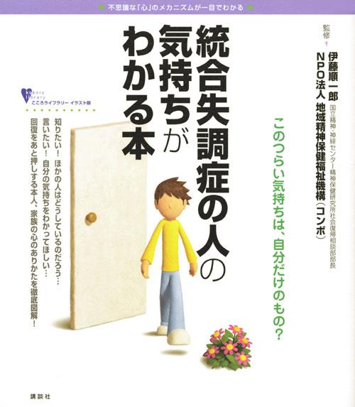 統合失調症の人の気持ちがわかる本