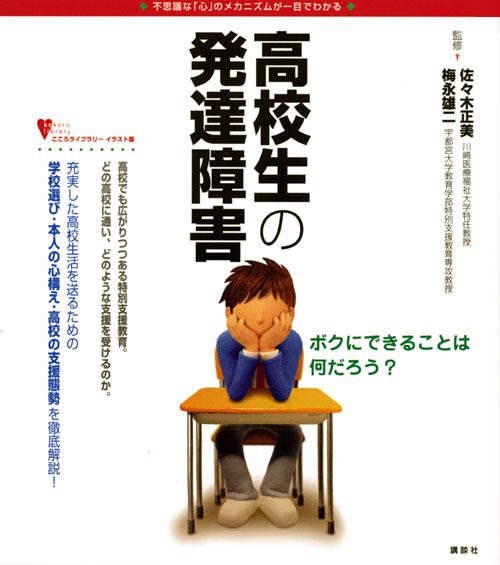 高校生の発達障害