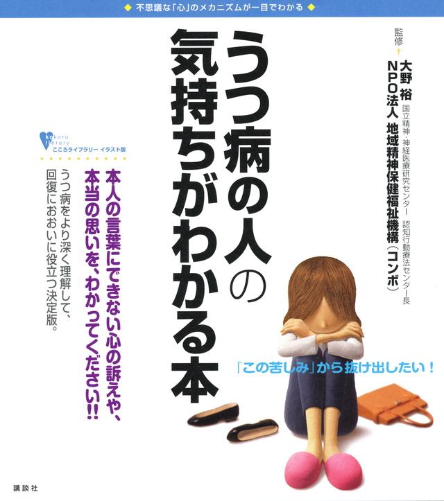 うつ病の人の気持ちがわかる本