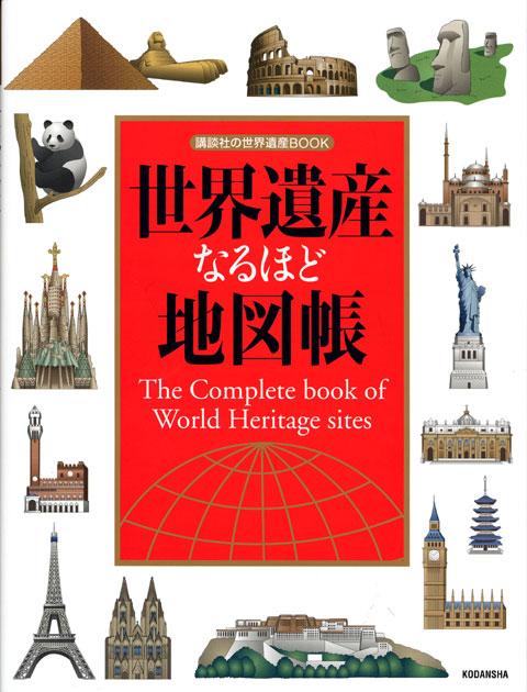 世界遺産なるほど地図帳