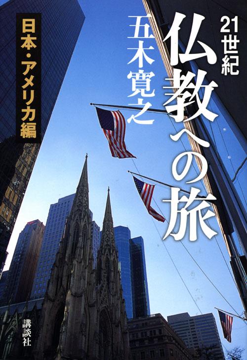 日本・アメリカ編
