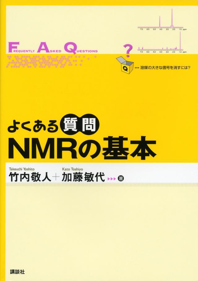 よくある質問 NMRの基本