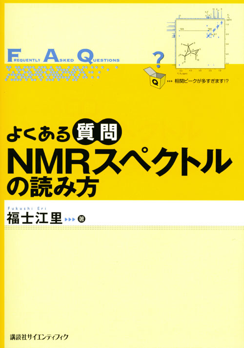 よくある質問 NMRスペクトルの読み方