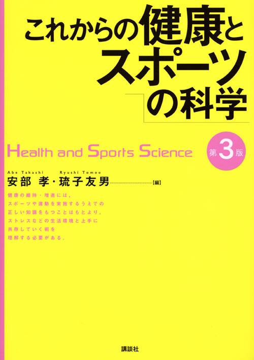 これからの健康とスポーツの科学 第3版