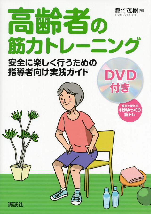 高齢者の筋力トレーニング DVD付き 安全に楽しく行うための
