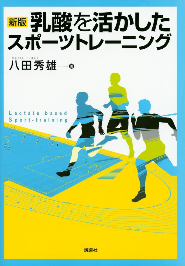 乳酸を活かしたスポーツトレーニング