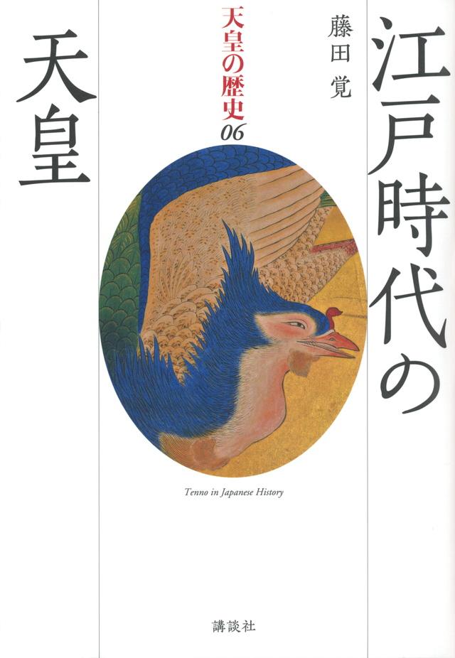 江戸時代の天皇