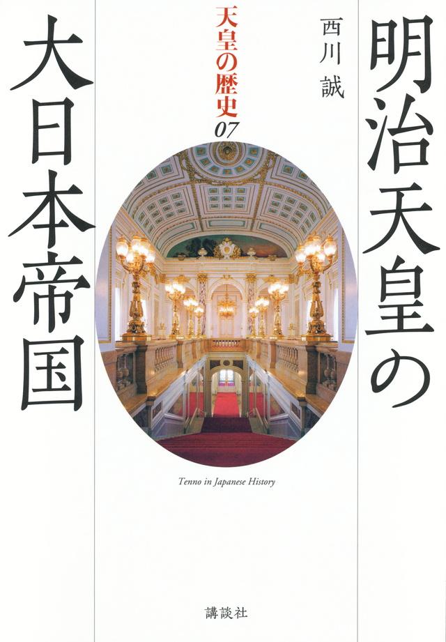 明治天皇の大日本帝国