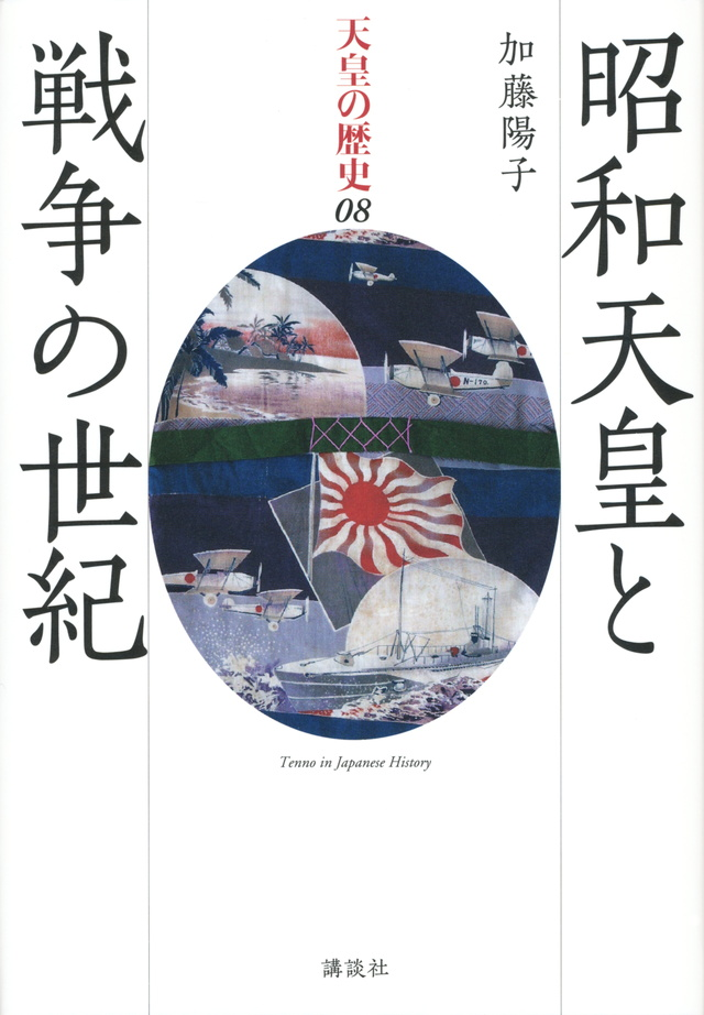 昭和天皇と戦争の世紀