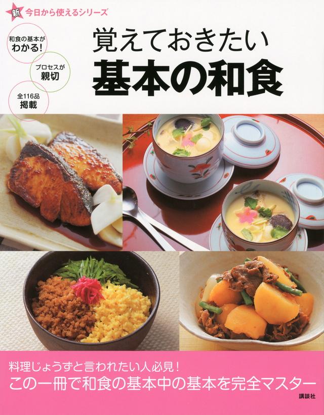 新今日から使えるシリーズ 覚えておきたい基本の和食