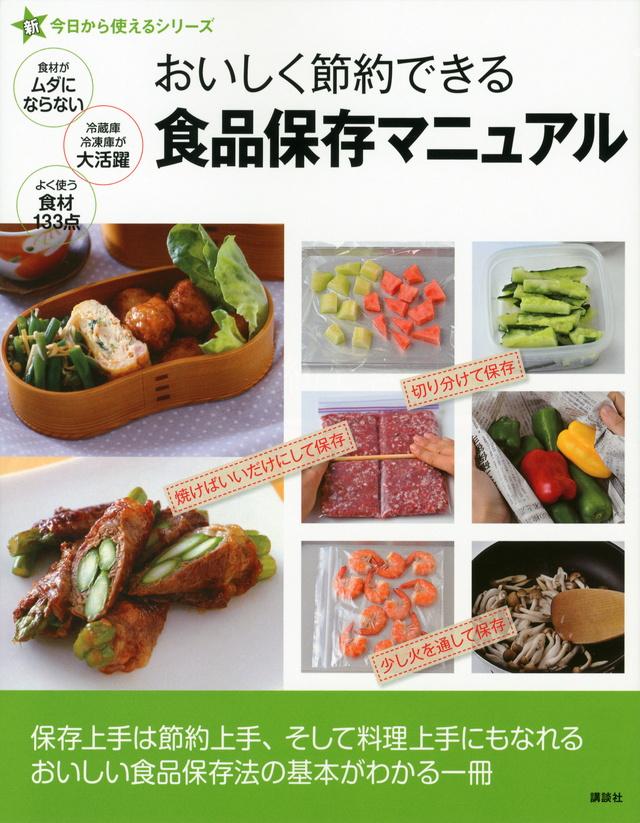 新今日から使えるシリーズおいしく節約できる食品保存マニュアル