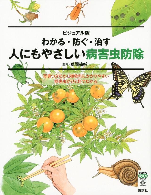 ビジュアル版 わかる・防ぐ・治す 人にもやさしい病害虫防除