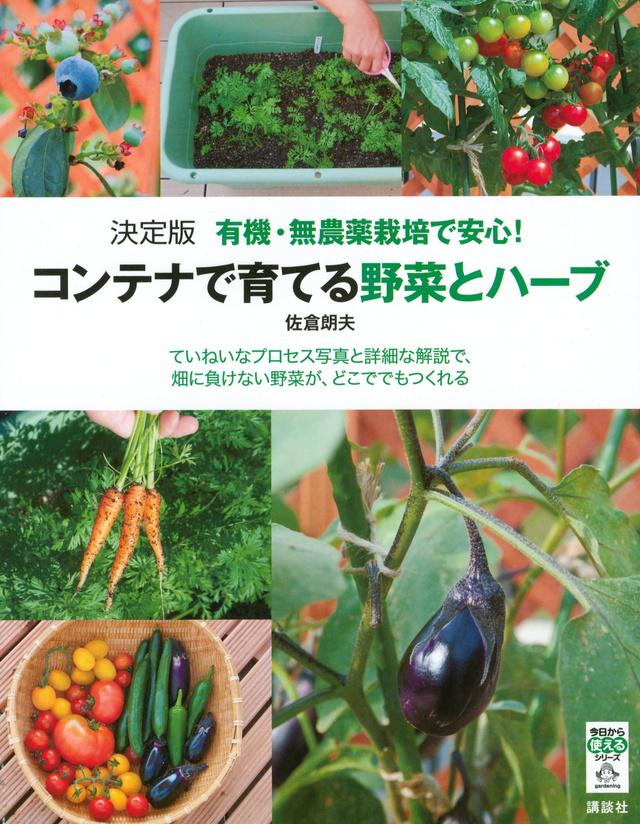 決定版 有機・無農薬栽培で安心! コンテナで育てる野菜とハーブ