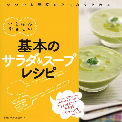 基本のサラダ&スープレシピ いちばんやさしい