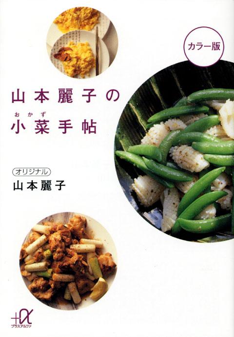 山本麗子の小菜手帖