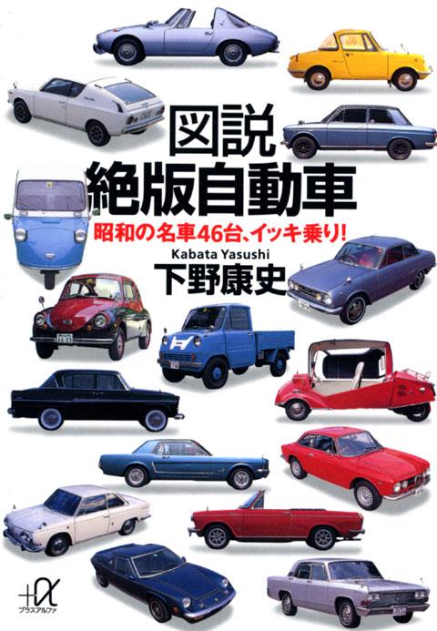図説 絶版自動車