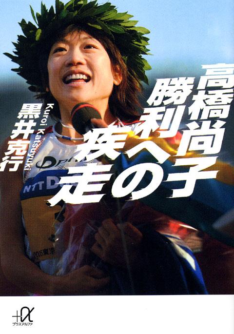 高橋尚子 勝利への疾走
