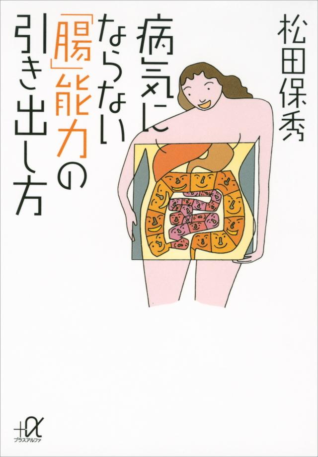 病気にならない「腸」能力の引き出し方