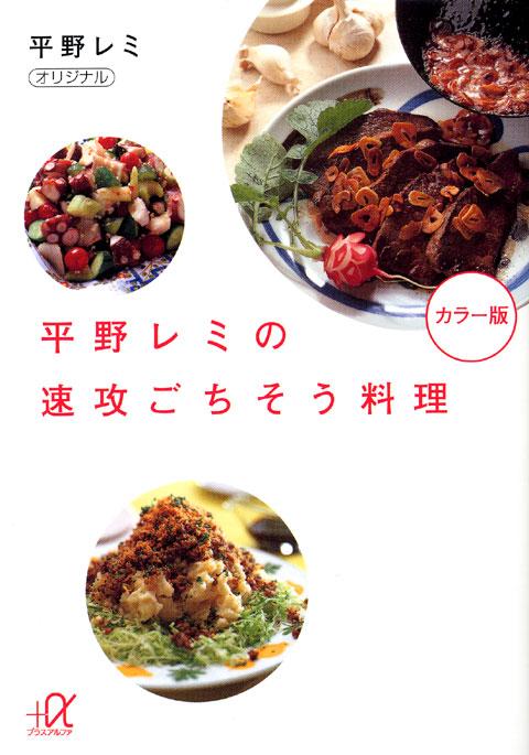 平野レミの速攻ごちそう料理