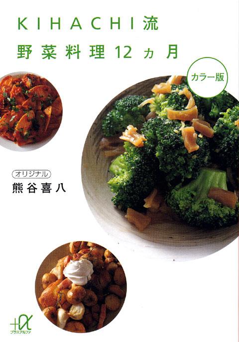 KIHACHI流野菜料理12ヵ月