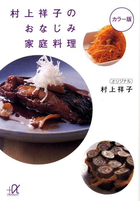村上祥子のおなじみ家庭料理