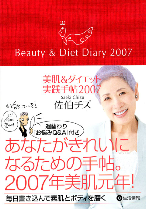 美肌&ダイエット 実践手帖2007