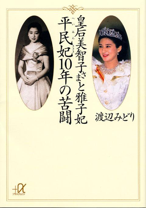 皇后美智子さまと雅子妃 平民妃10年の苦闘