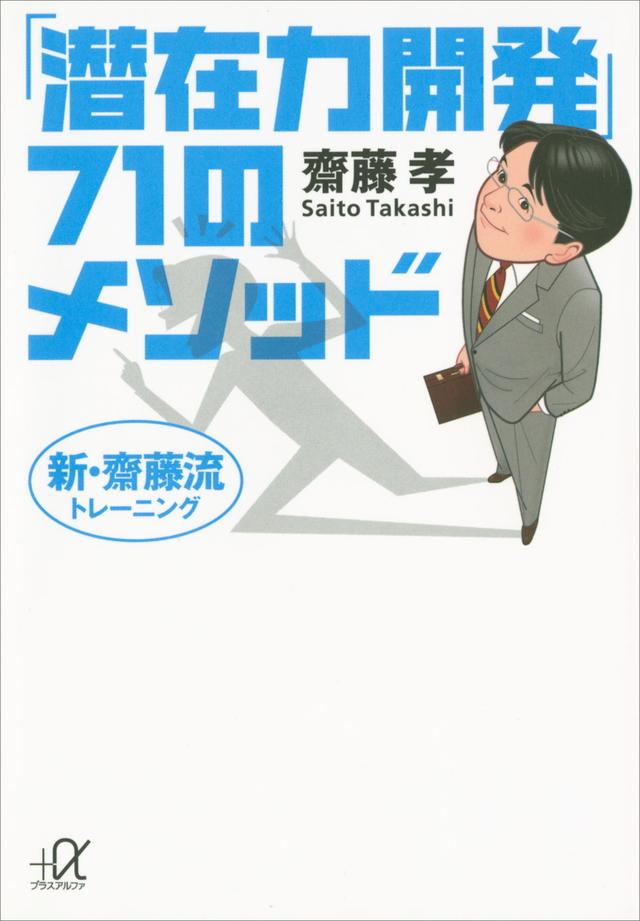 齋藤流トレーニング 「潜在力開発」71のメソッド