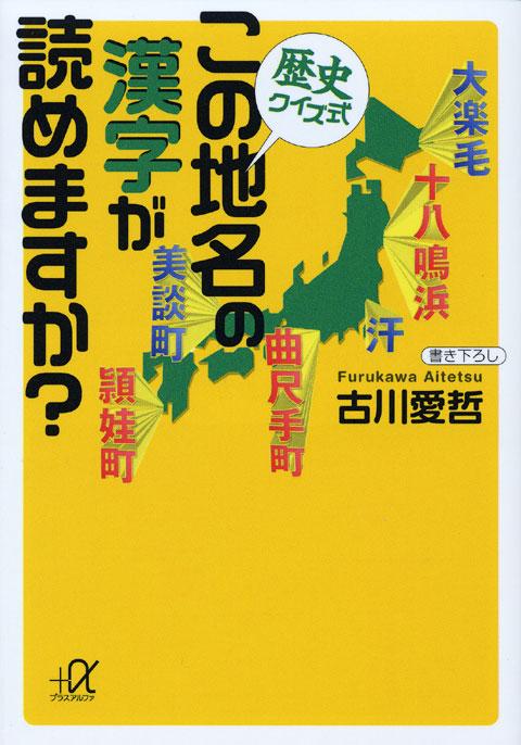 歴史クイズ式 この地名の漢字が読めますか?
