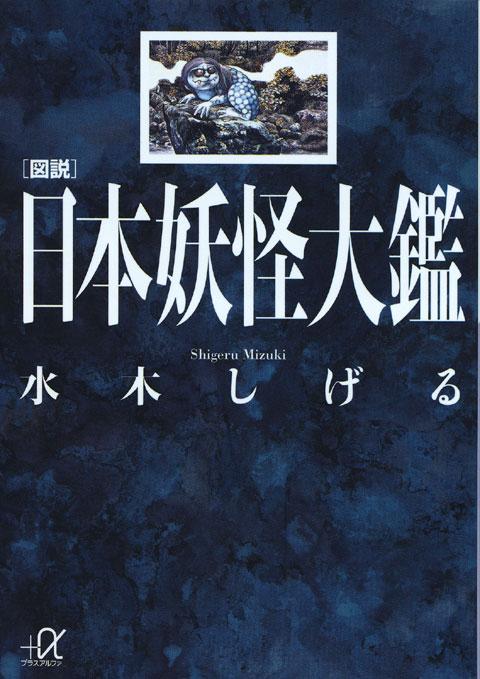 図説 日本妖怪大鑑