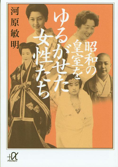 昭和の皇室をゆるがせた女性たち