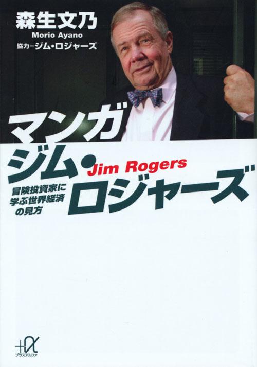 マンガ ジム・ロジャーズ 冒険投資家に学ぶ世界経済の見方