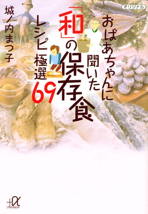 おばあちゃんに聞いた「和」の保存食レシピ 極選69