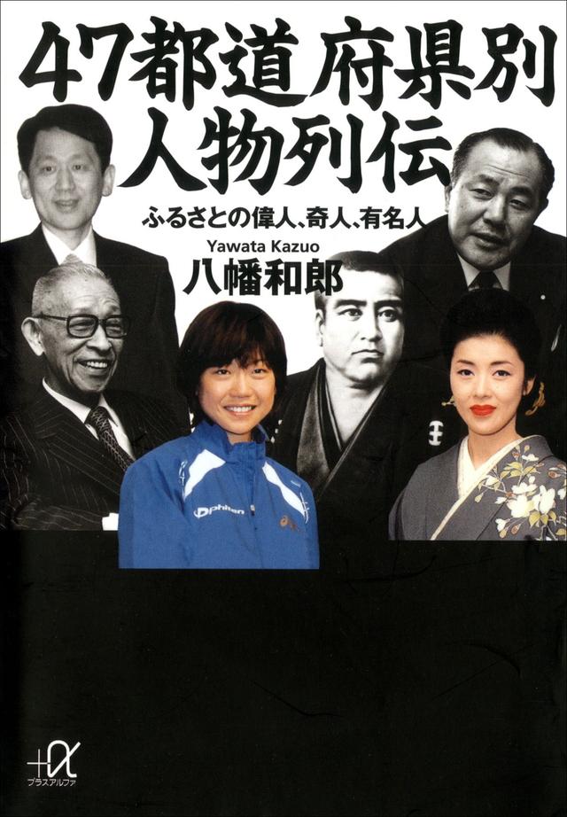 47都道府県別 人物列伝 ふるさとの偉人、奇人、有名人