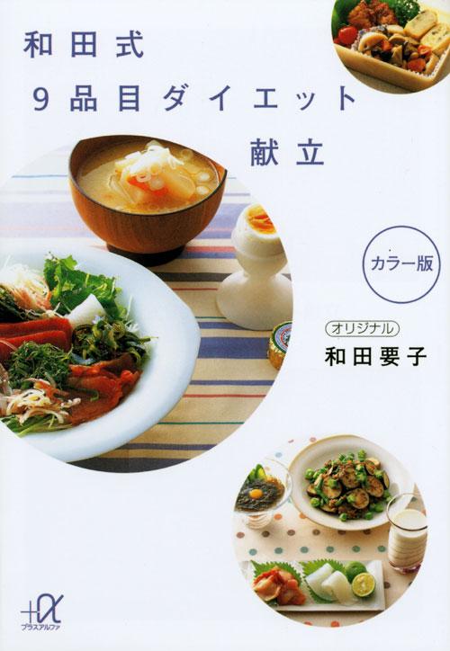 和田式9品目ダイエット献立