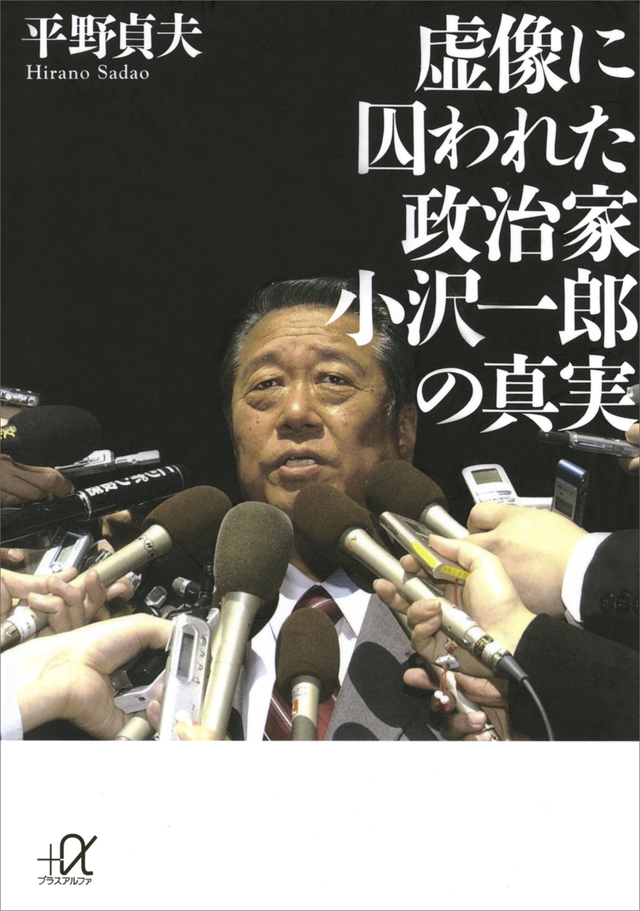 虚像に囚われた政治家 小沢一郎の真実