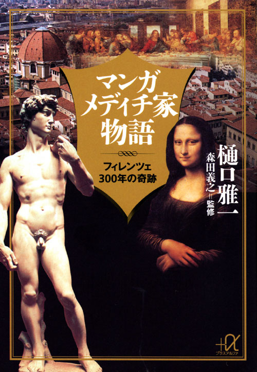 マンガ メディチ家物語 フィレンツェ300年の奇跡