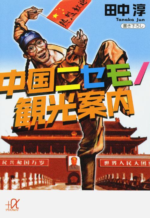 中国ニセモノ観光案内
