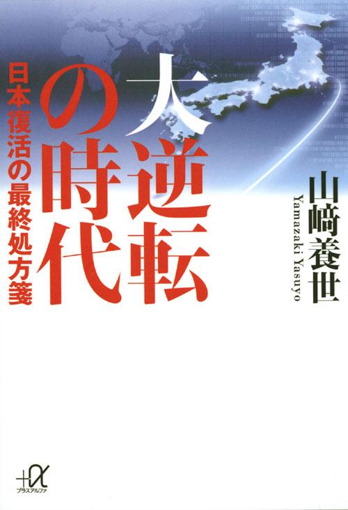 大逆転の時代―日本復活の最終処方箋