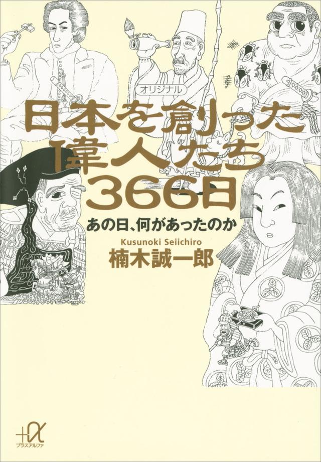 日本を創った偉人たち366日-あの日、何があったのか