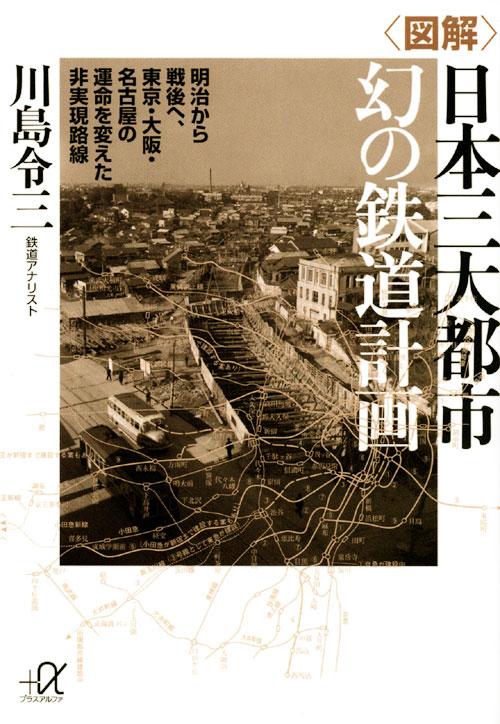 <図解>日本三大都市 幻の鉄道計画-明治から戦後へ