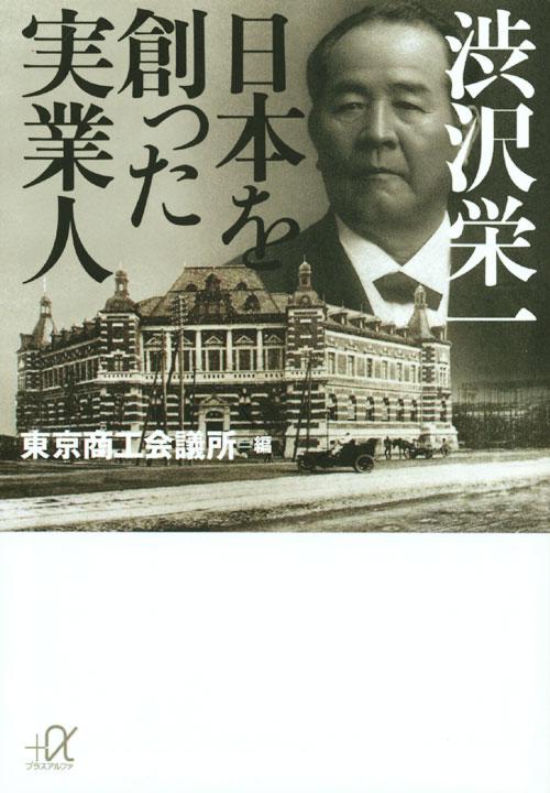 渋沢栄一 日本を創った実業人