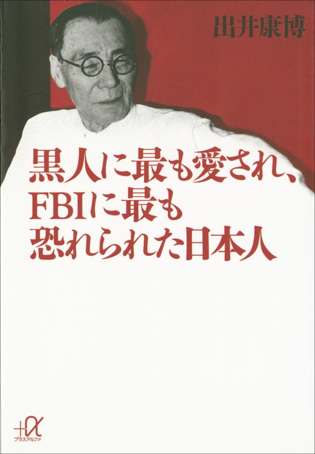 黒人に最も愛され、FBIに最も恐れられた日本人
